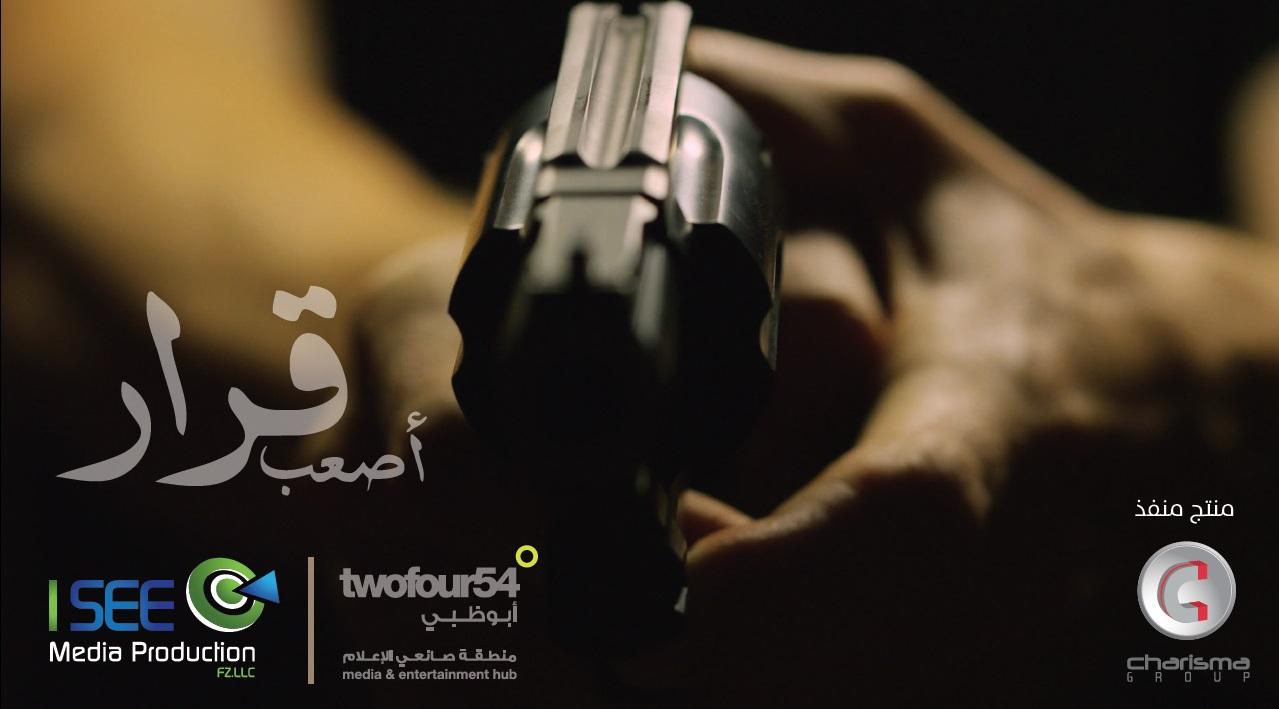 صورة انتهاء تصوير اصعب قرار في الرياض