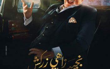 صورة افيش نجيب زاهي زركش مسلسل يحيي الفخراني لرمضان