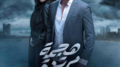 صورة مشاهدة كبيرة لبرومو مسلسل هجمة مرتدة احمد عز وهند صبري