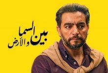 صورة هاني سلامة ومشاهدة كبيرة لبوستر مسلسله بين السما والأرض.. رمضان