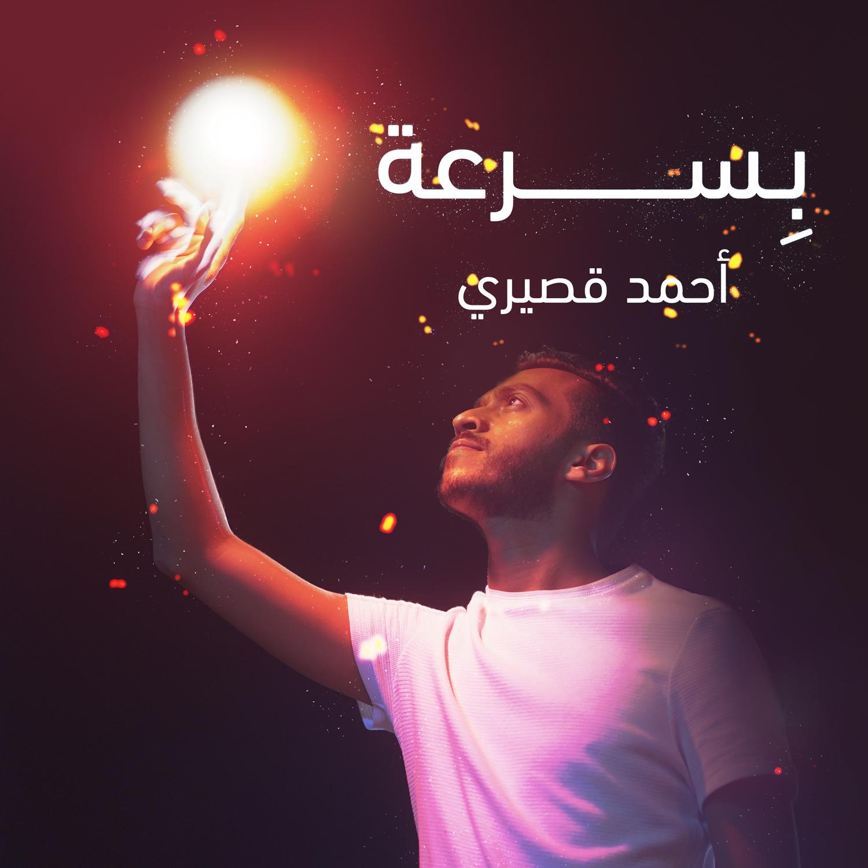 صورة نجم السعودية احمد قصيري يقدم اغنيته الثانية .. بسرعة
