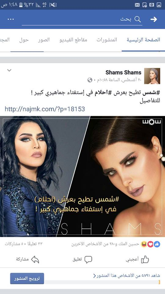 صورة شمس الكويتية تطيح بعرش احلام في اكبر استفتاء جماهيري
