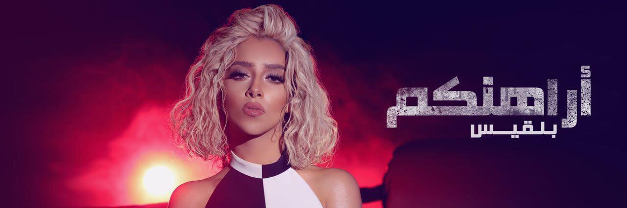 """صورة أوضحت تفصيل ألبومها الجديد والتعاونات والأغنيات بلقيس أحمد تكشف صورة مولودها الثالث """"أراهنكم"""""""