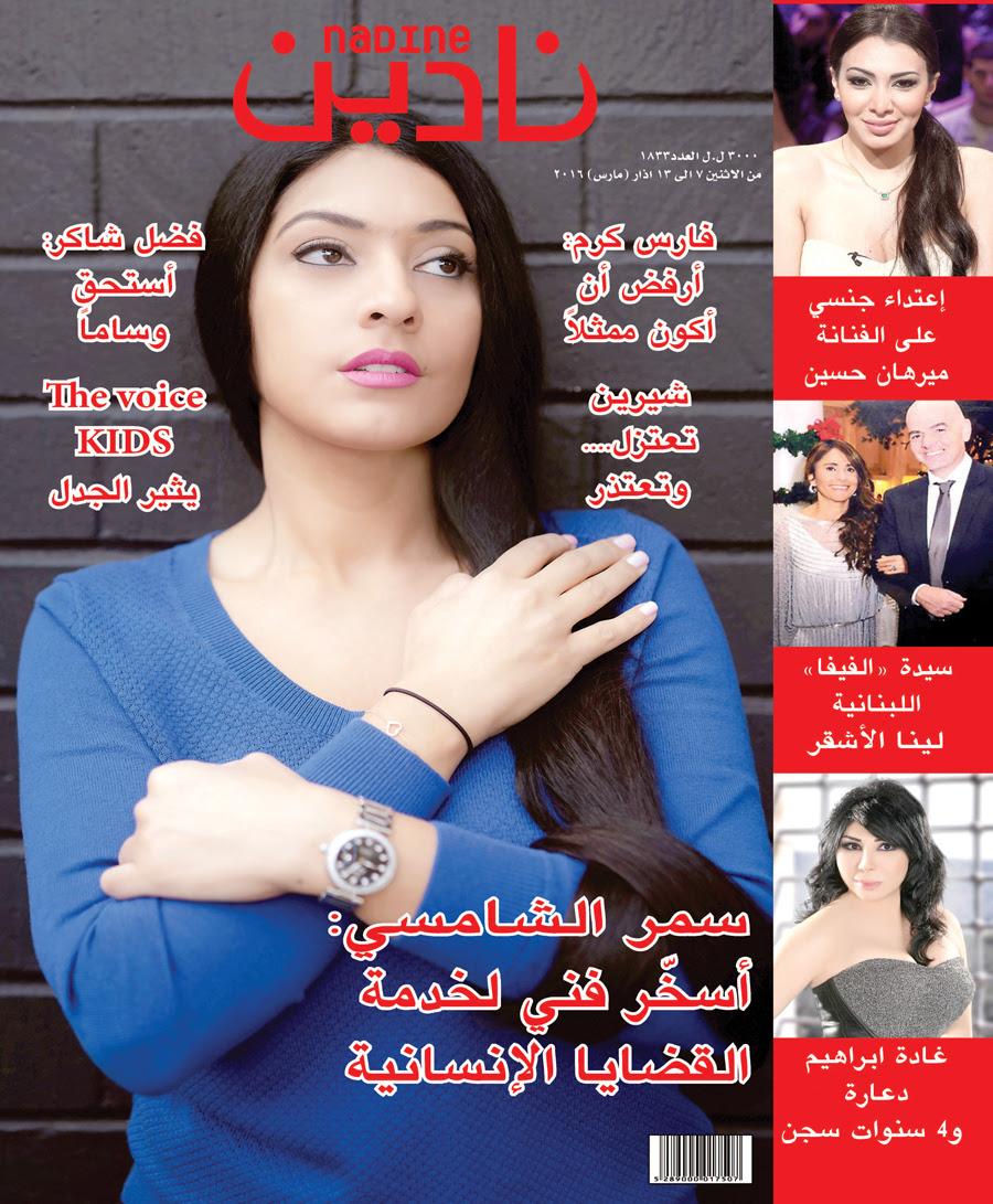 صورة الفنانة التشكيلية سمر الشامسي نجمة غلاف مجلة عربية
