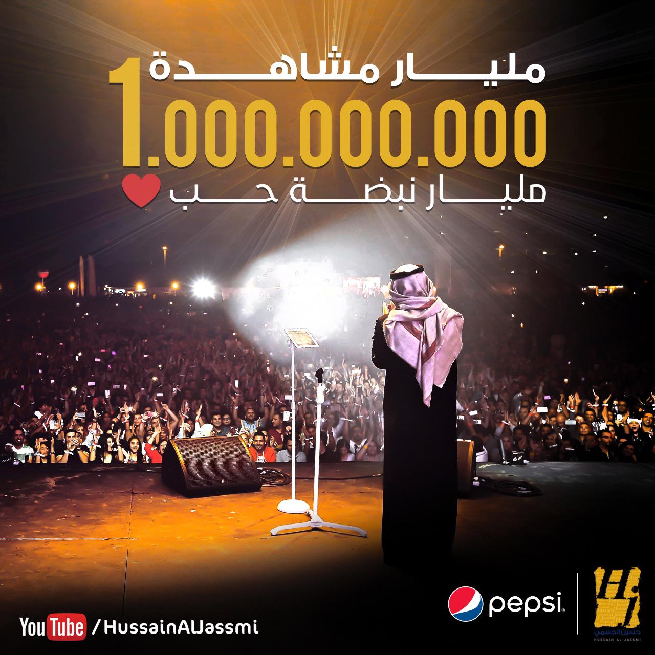 صورة لأول مرة فنان عربي يصل الى مليار مشاهدة .. والطموح عالمي