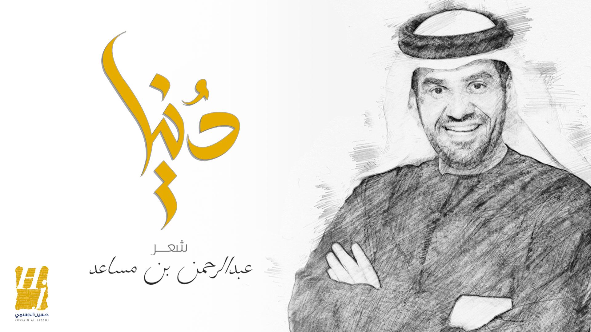 صورة حسين الجسمي يغني دنيا من شعر عبد الرحمن بن مساعد