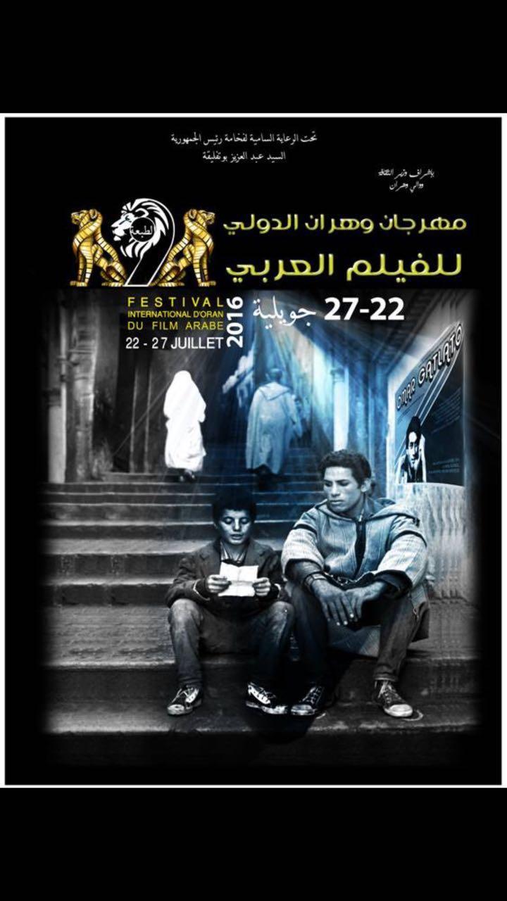 صورة يوسف الخال وجمال فياض ضمن ضيوف الشرف في مهرجان وهران الدولي للفيلم العربي في دورته التاسعة
