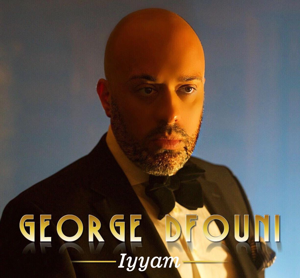 صورة جورج دفوني يطرح اغنيته الرومانسية الجديدة