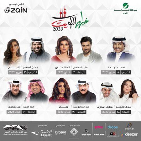 صورة مهرجان فبراير الكويت 2020نفذت جميع تذاكر حفلاته