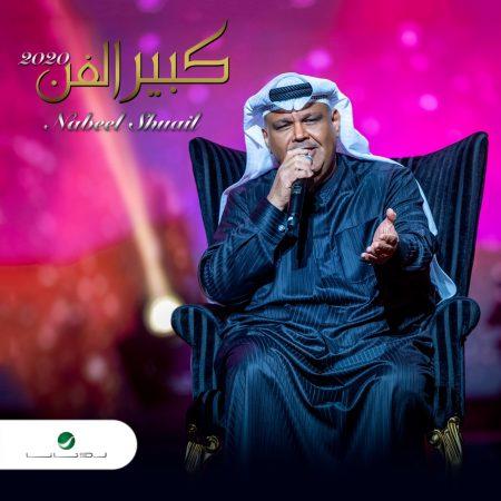 صورة نبيل شعيل يدعو جمهوره للاستماع لالبومه الجديد والجلوس بالمنازل ضد كورونا
