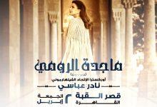 صورة ماجدة الرومي في القاهرة 2 ابريل بقصر القبة
