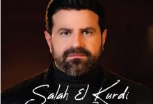 صورة الفنان اللبناني الشامل صلاح الكردي في احساس ثلاثي الابعاد