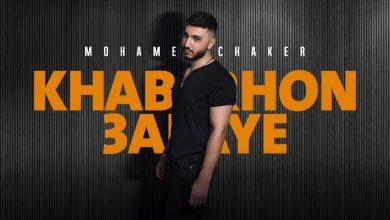 """صورة محمد شاكر بأحدث أعماله الغنائية بعنوان """" خبرهن عليي """""""