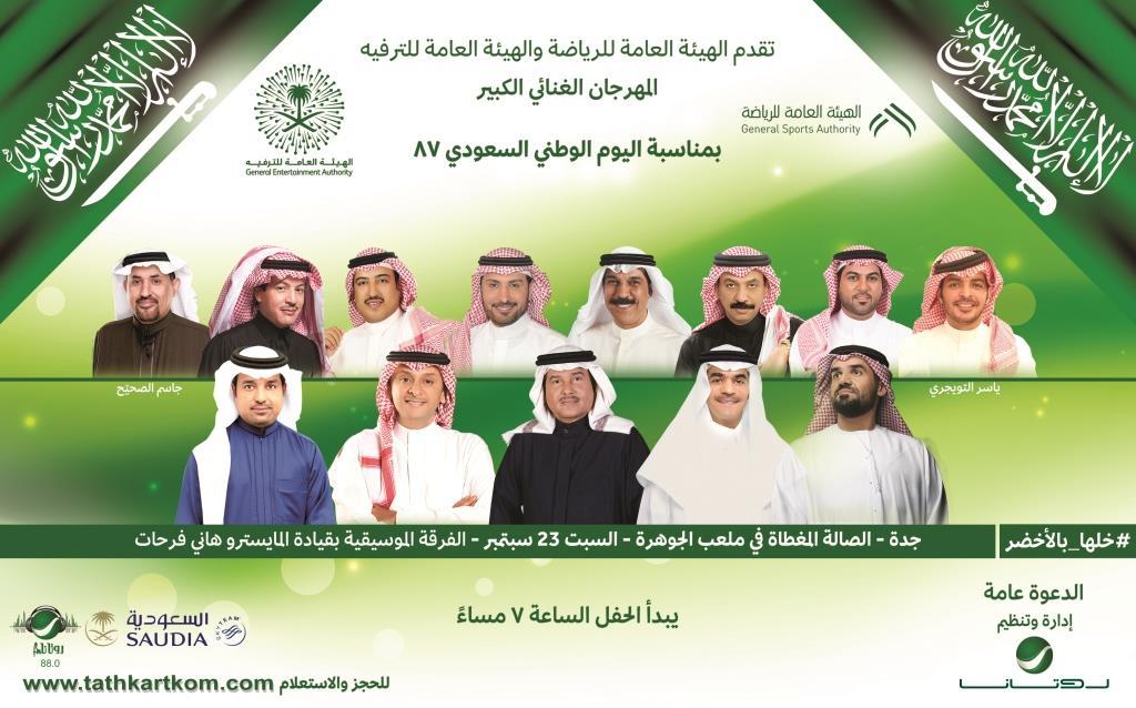 صورة النجوم في تنافس وسباق علي حب المملكة السعودية في يومها الوطني