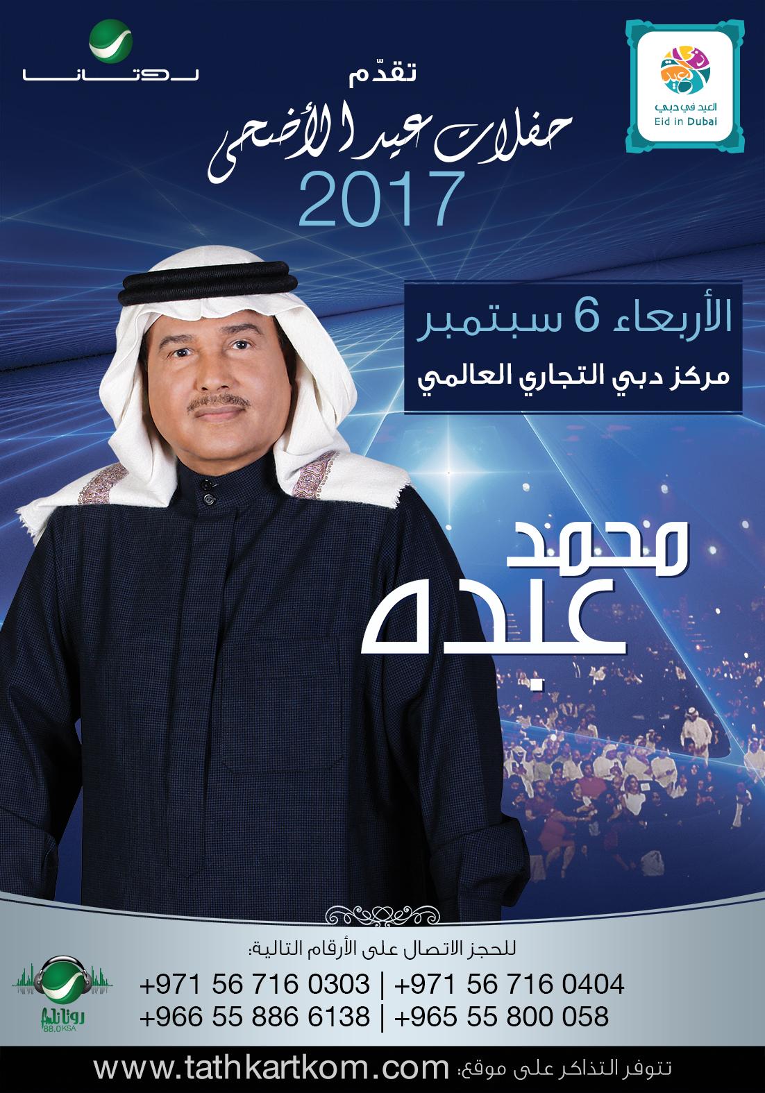 صورة فنان العرب محمد عبده في دبي معايدا جمهوره في عيد الاضحي