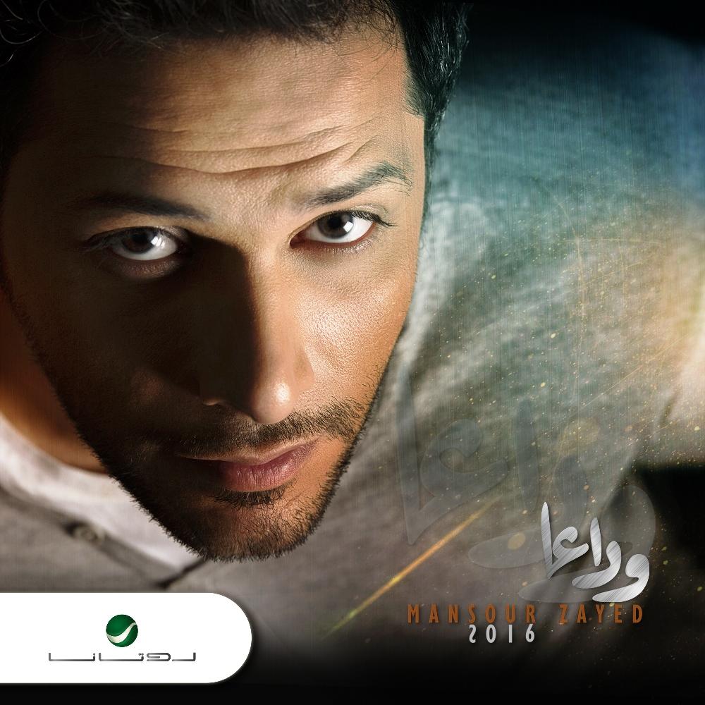 """صورة الألبوم الرقمي """"وداعاً"""" للفنان منصور زايد"""