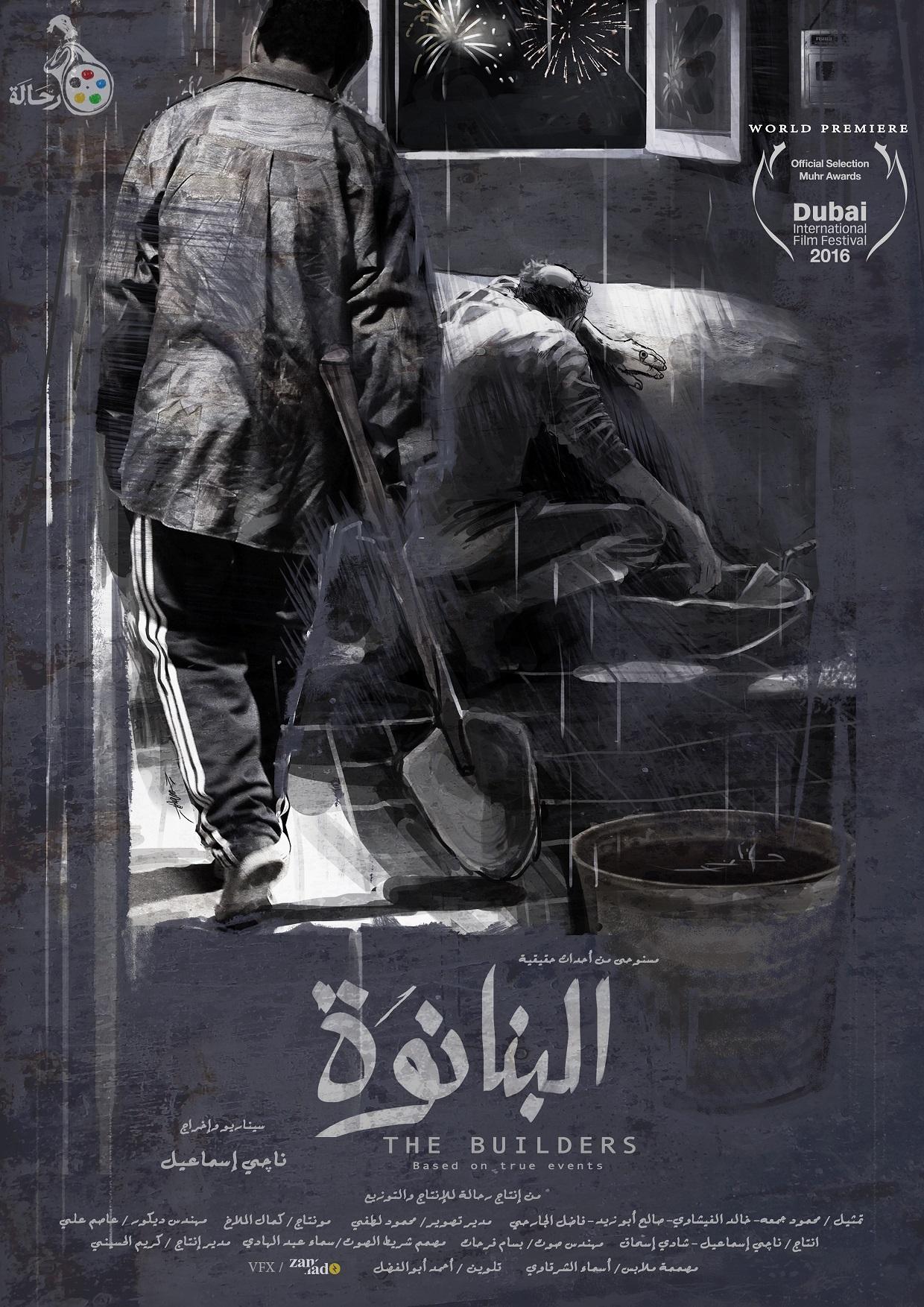 """صورة رحالة للإنتاج  والتوزيع تشارك في مهرجان دبي بفيلم """"البنانوة"""" للمخرج ناچي إ سماعيل"""