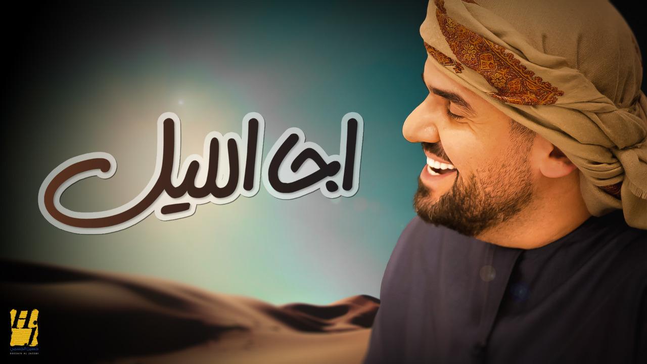 صورة اجا الليل جديد حسين الجسمي بالعراقي