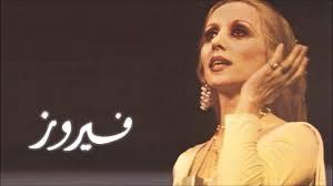 صورة نجوم الغناء العربي يحييون ليالي معرض دمشق الدولي