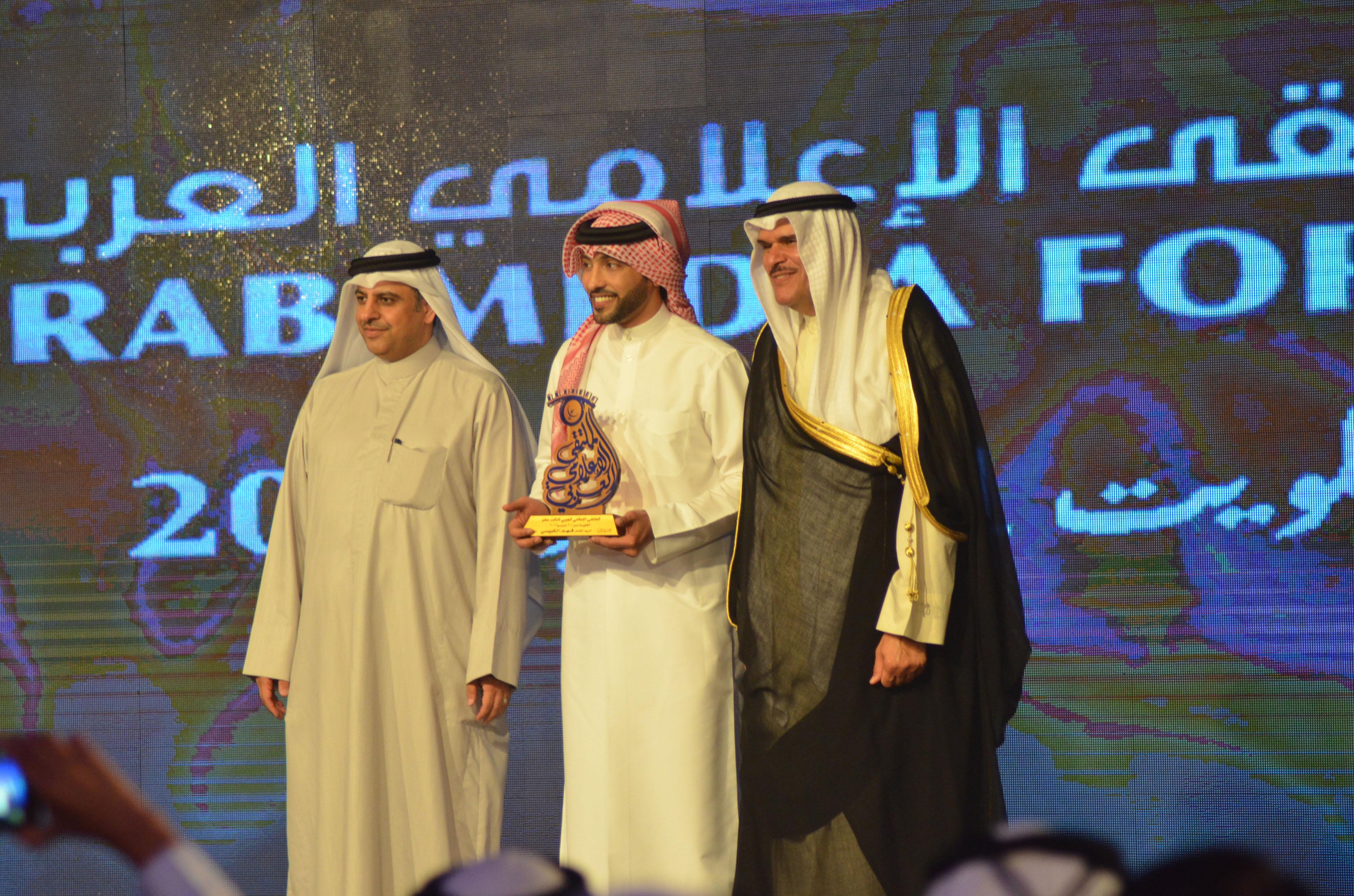 صورة تم تكريمه لمشاركته بالدورة الثالث عشر للملتقى في الكويت  فهد الكبيسي مشاركاً في ملتقى الإعلام العربي