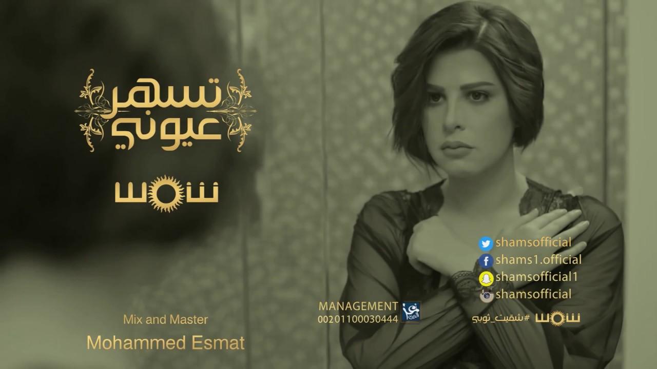 صورة شمس الكويتية تحقق مايقرب من 2مليون مشاهدة باغنيتها تسهر عيوني