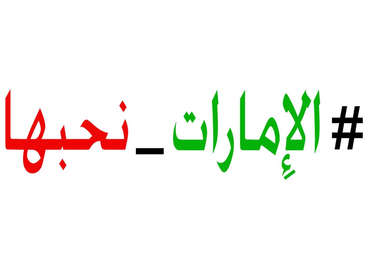 """صورة نصرت البدر يلحن ويشارك بغناء أوبريت """"الإمارات نحبها"""""""