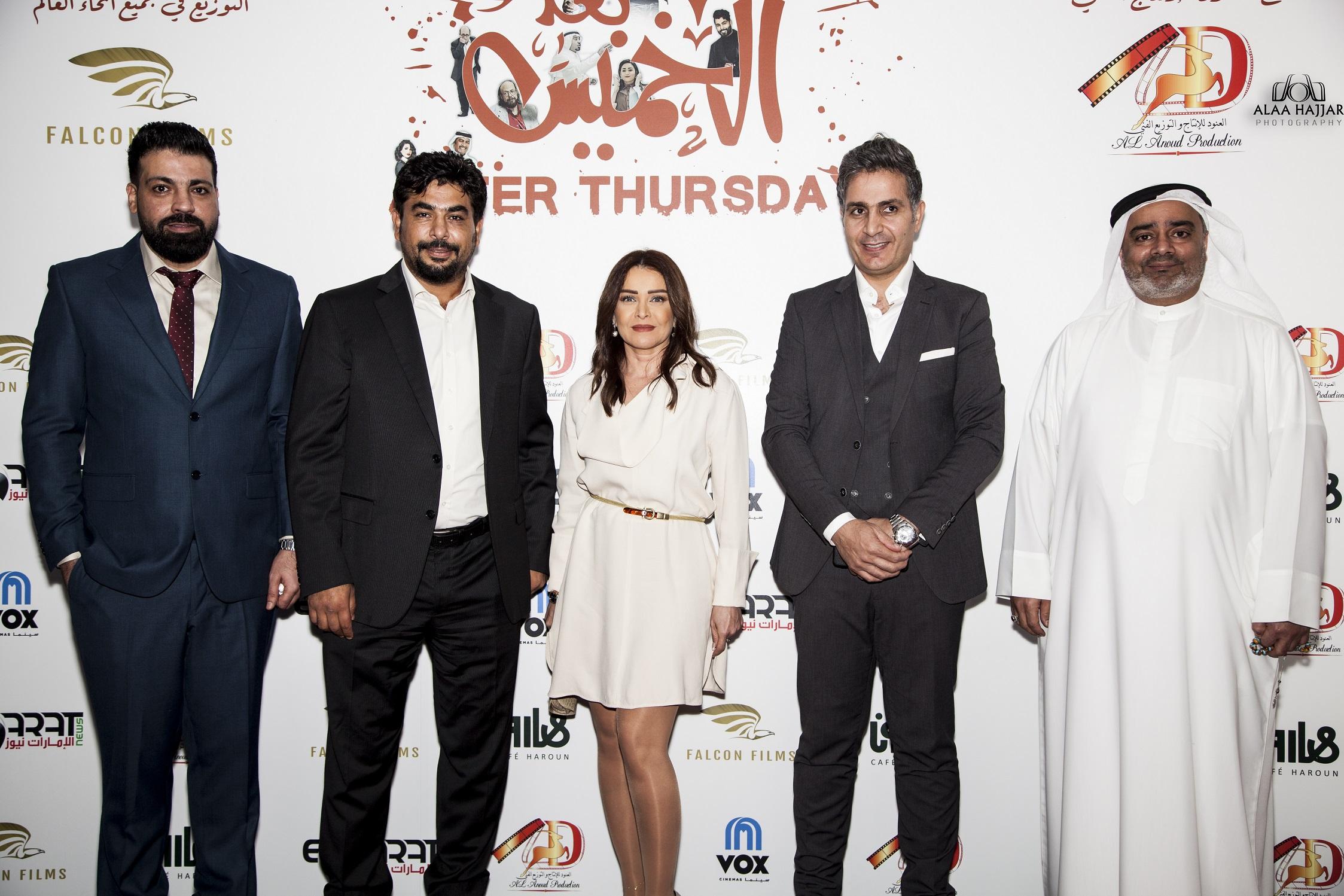صورة بعد الخميس يحتفل بنجومه بالعرض بالسينما الاماراتية والسعودية