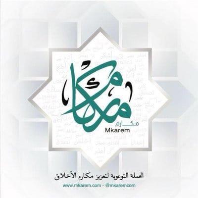 صورة منصة مكارم الأخلاقية تحتفل بعيدها الأول