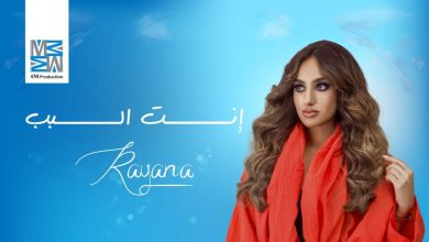 صورة ريّانه تطلق أغنيتها الأولى … بتفاؤل كبير وبشهادة كبار النجوم العرب