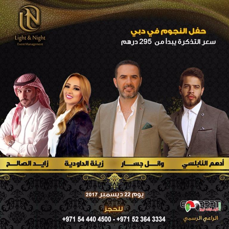 صورة وائل جسار وأدهم النابلسي وزايد الصالح وزينة داودية يشعلون دبي الاسبوع المقبل   أربعة نجوم بحفلة كبيرة  في دبي الاسبوع المقبل