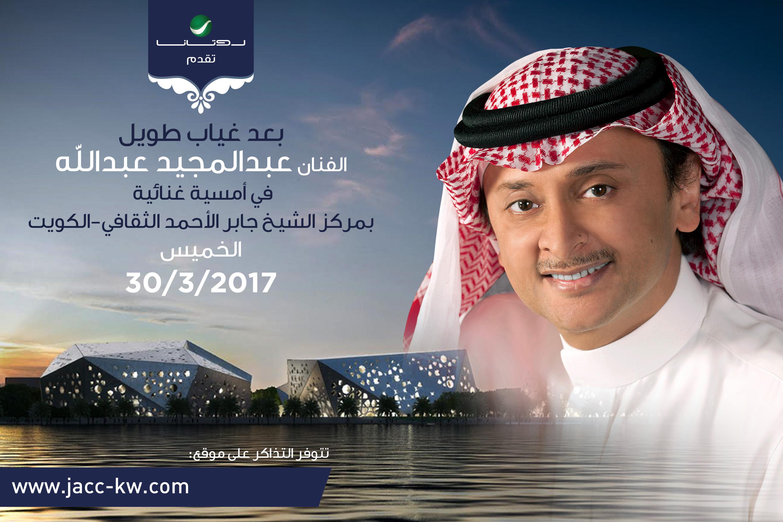صورة ماذا قالا عبد المجيد عبد الله وسالم الهندي عن حفل الكويت المنتظر؟
