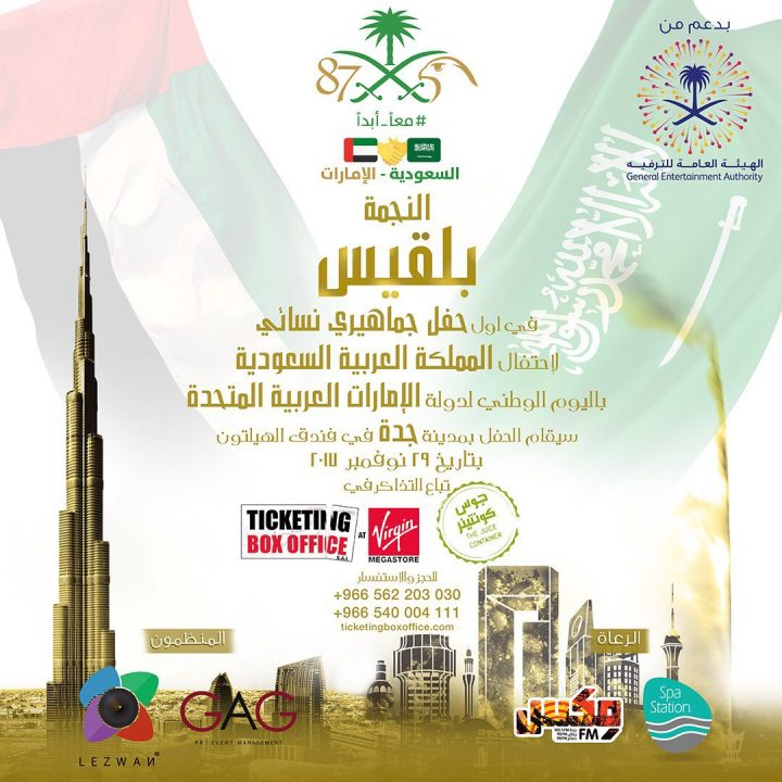 صورة لأول مرّة- بلقيس تحيي اليوم الوطني الإماراتي في جدة