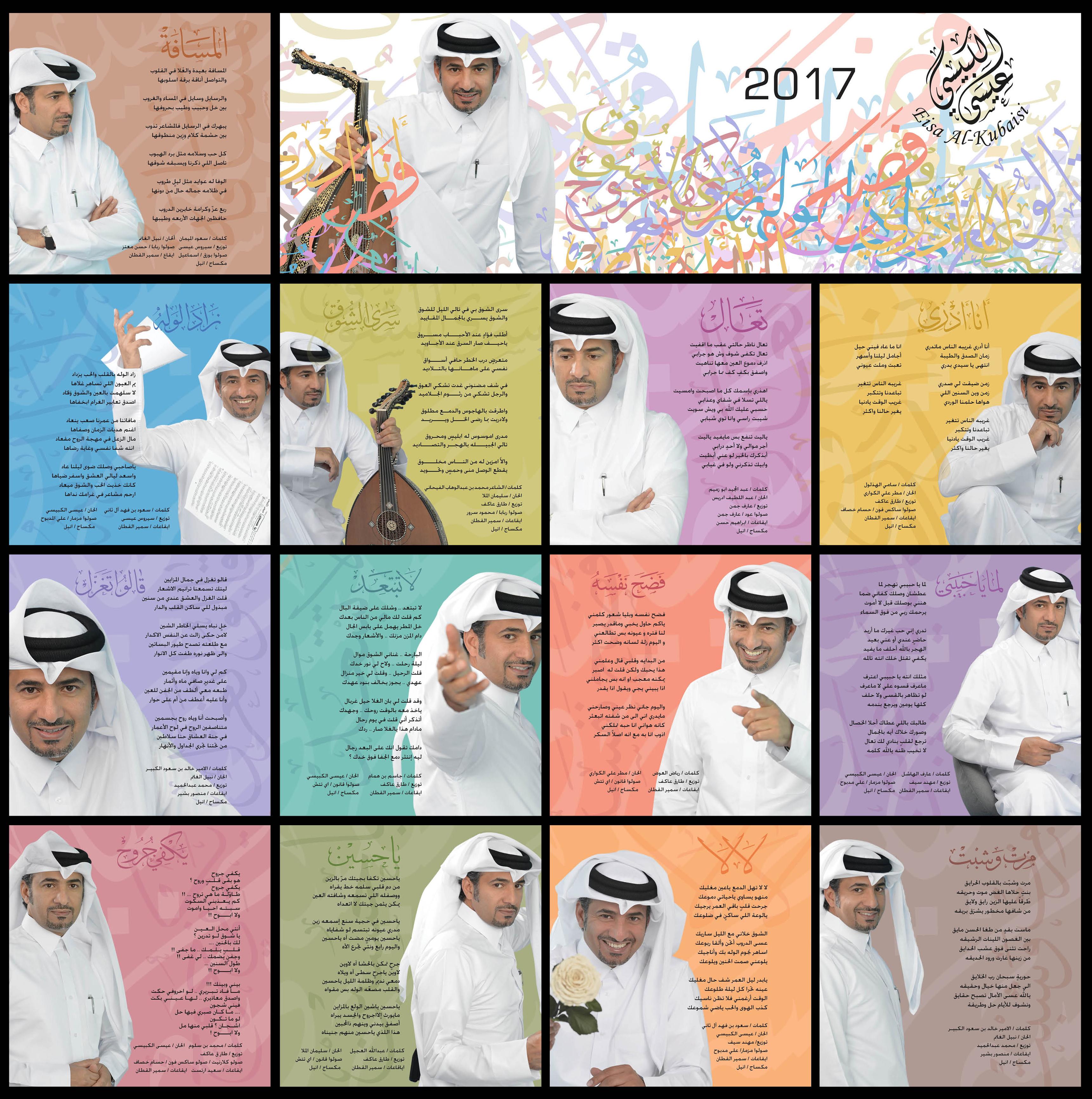 صورة قال أن الحصار يعد حافزا للفنان القطري لمزيد من الإبداع عيسى الكبيسي يطلق 13 أغنية طربية في ألبومه الجديد