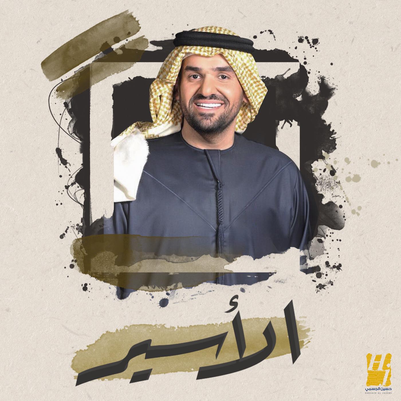 """صورة حسين الجسمي يطلق سراح """"الأسير"""""""