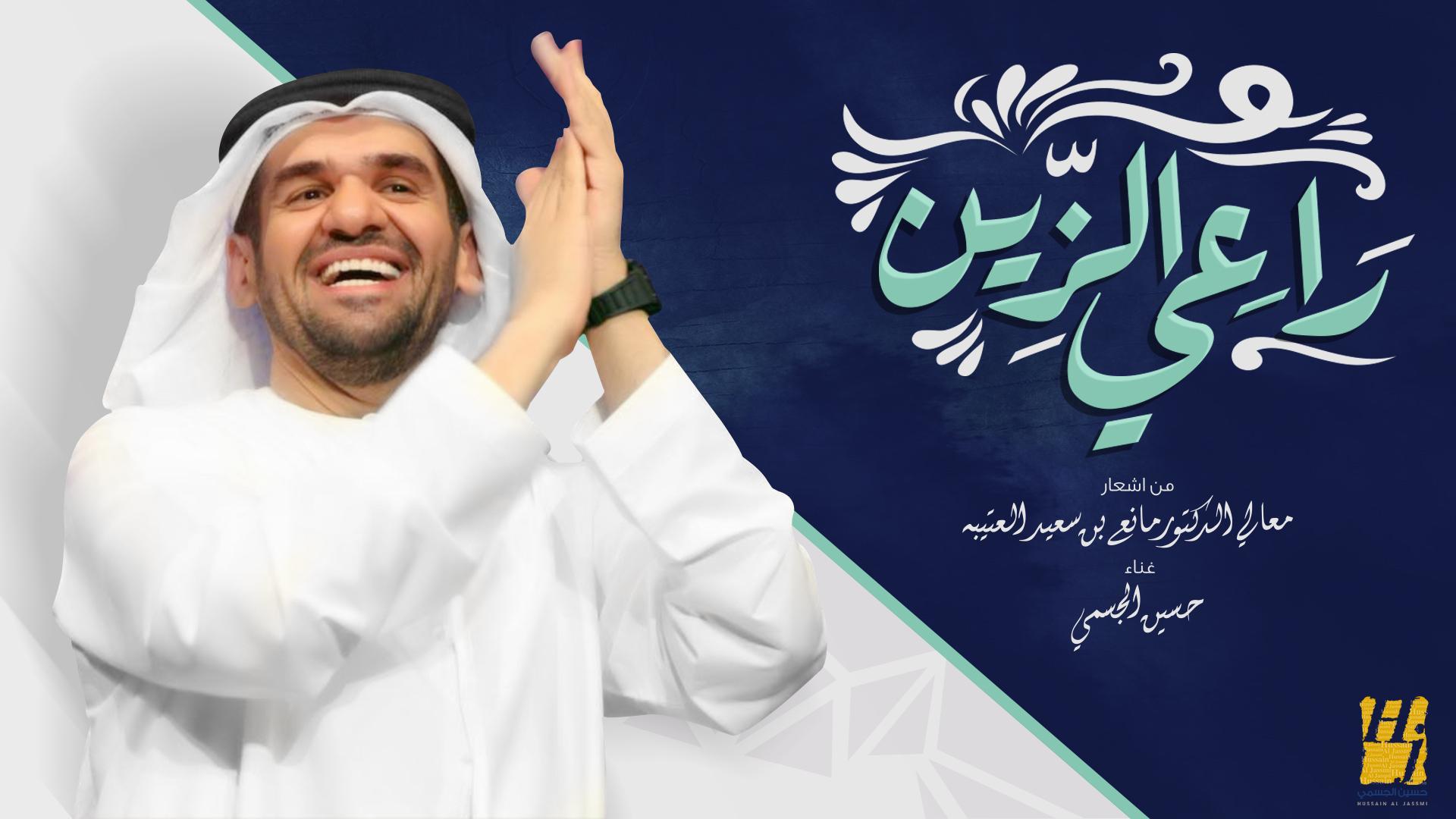 """صورة حسين الجسمي يُصدر """"راعي الزين"""" أشعار مانع سعيد العتيبة"""