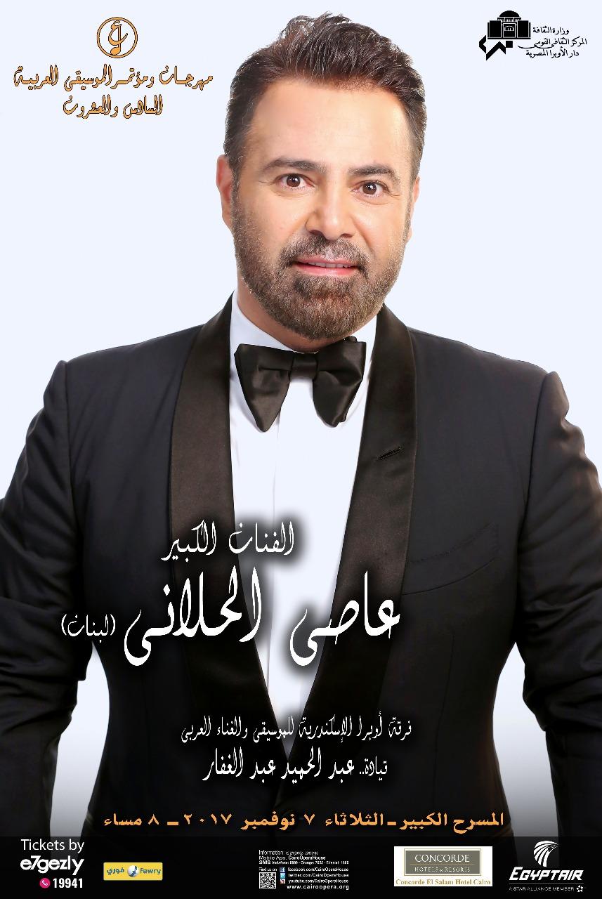 صورة عاصي الحلاني ينفذ اغنية جديدة في حب مصر لحفل الاوبرا وكلمات الشاعر غانم جاد شعلان