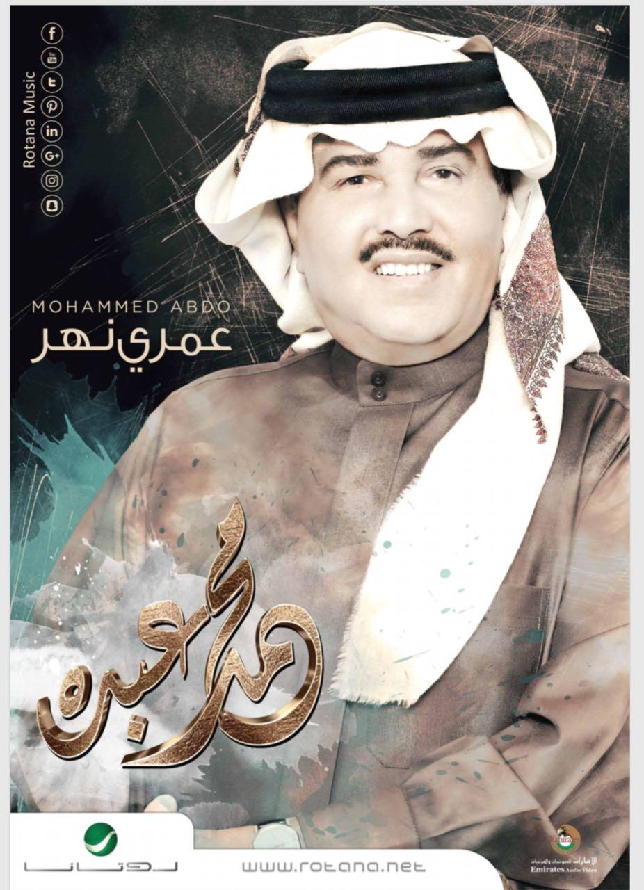 صورة مرة اخري محمد عبده فنان العرب يغني الموسيقار د. طلال في عمري نهر