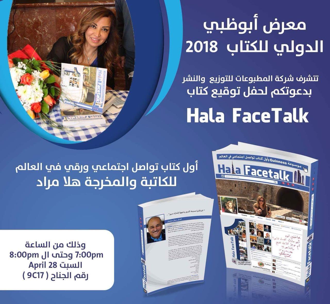 صورة الكاتبة هلا مراد في معرض أبوظبي الدولي