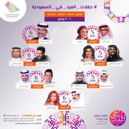 صورة 13 من النجوم و7 حفلات كبري في عيد الفطر بالمملكة السعودية
