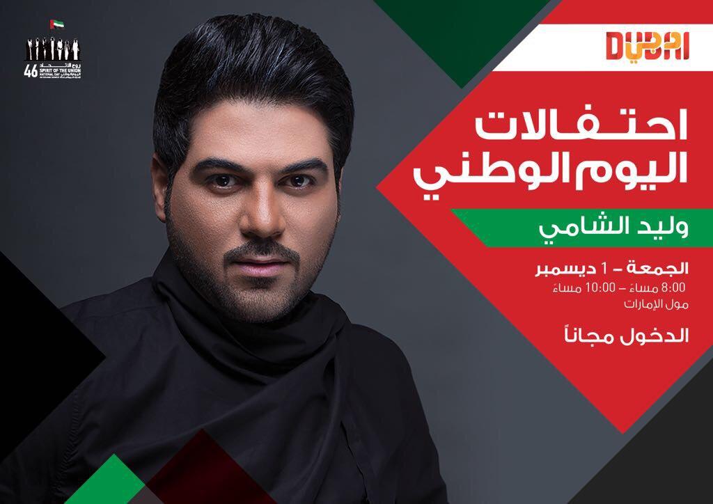 صورة وليد الشامي و فؤاد عبد الواحد و داليا مبارك نجوم حفلات العيد الوطني الاماراتي
