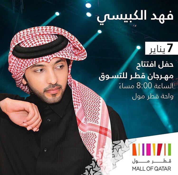 صورة فهد الكبيسي يحيي حفلاً جماهبرياً في مهرجان قطر للتسوق