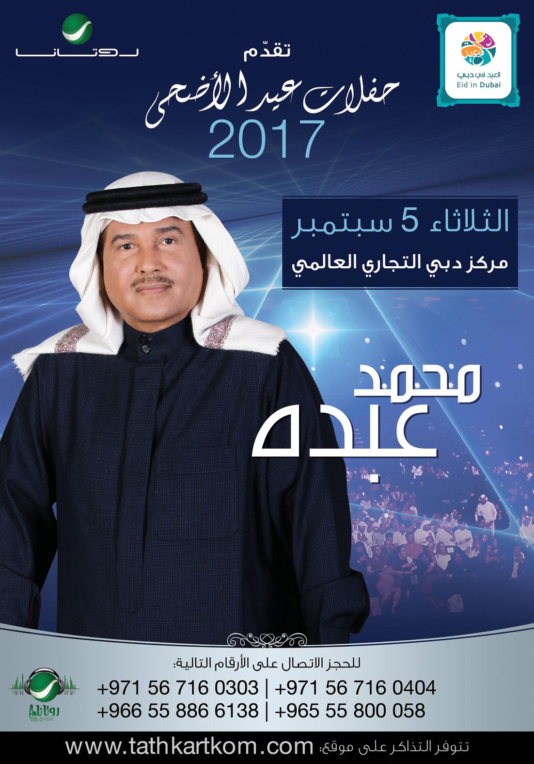 صورة محمد عبده كما بدا صيفه من دبي يعود اليها ليعايد جمهوره