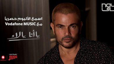 صورة عمرو دياب وختام 2020بنجاح حصري علي انغامي