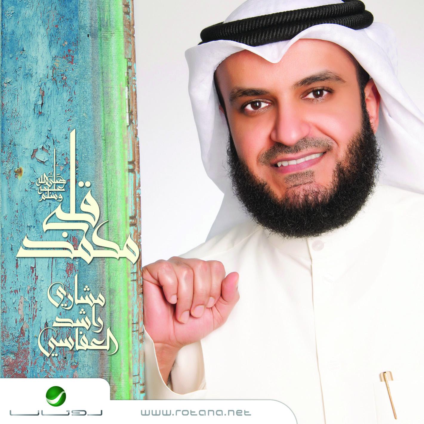"""صورة """"قلبي محمد """" بين العفاسي وروتانا"""