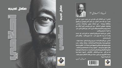 صورة المخرج عادل اديب ينشر اعماله كمعالجات درامية في كتاب