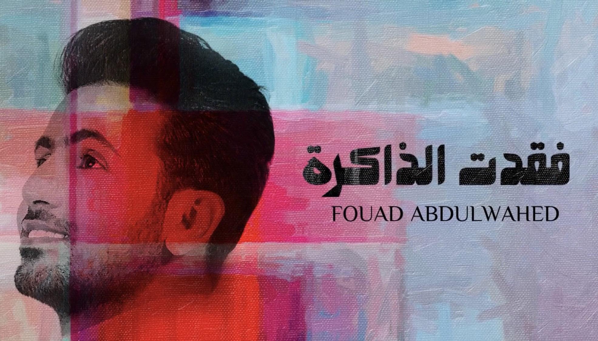 صورة فقدت الذاكرة للفنان فؤاد عبد الواحد قبل الالبوم