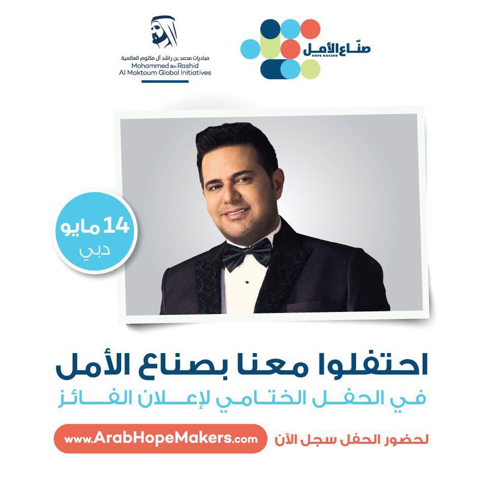صورة حاتم العراقي يشهد تتويج الفائزين في الحفل الختامي لمبادرة صناع الامل في دبي 2018